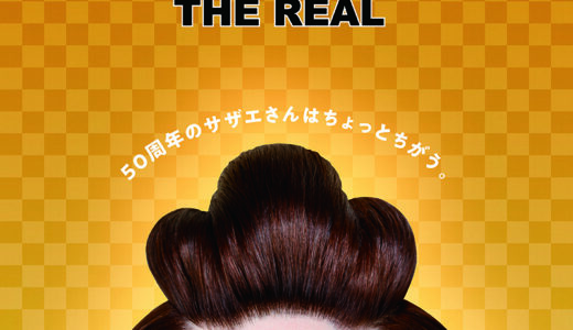 大丸札幌店で「サザエさん展THE REAL」 リアルな「サザエさん」の展示やグッズ販売も