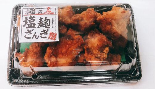 道内で「液体塩こうじ」を使用した「塩麹ザンギ」が新発売 柔らかくジューシーな味わい