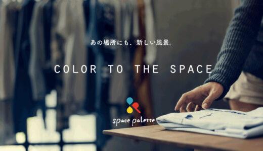北海道エリアに特化した商業空間とビジネスシーンをマッチングするWebサイト「space palette(スペースパレット)」サービス開始