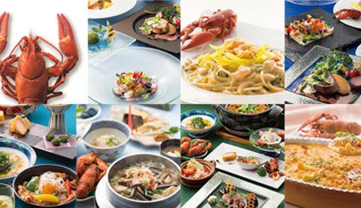 センチュリーロイヤルホテルが「森と湖のまち・阿寒町フェア」開催 阿寒湖育ちの高級食材「レイクロブスター」やエゾシカ肉などをPR