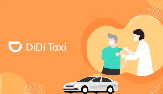 DiDi、ワクチン接種会場まで無料タクシー提供 全国14都道府県で5万回分を配布