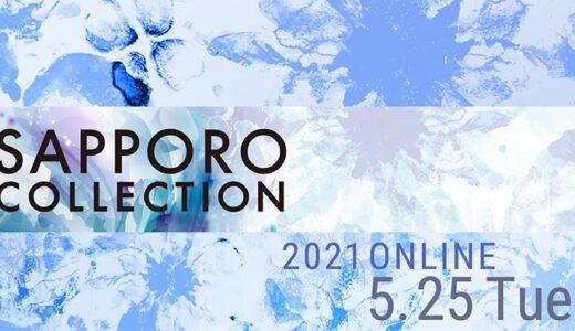 北海道最大のファッションイベント「札幌コレクション」 初のオンライン開催