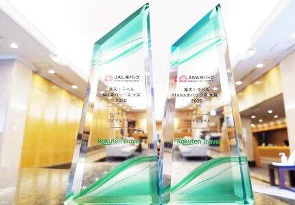 センチュリーロイヤルホテルが楽天トラベル「楽パック賞2020大賞」W受賞 W受賞は全国4施設のみ