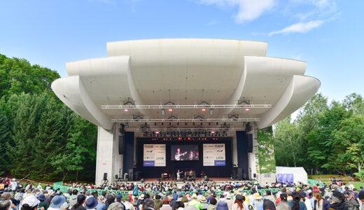 札幌芸術の森で「ノースジャムセッション」 野外ステージでジャズライブを披露