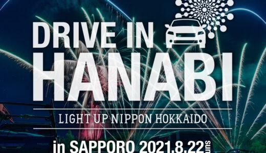 札幌・滝野で「ドライブイン花火」 クラウドファンディングで開催を目指す