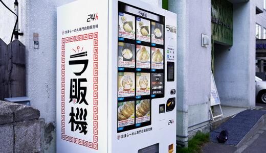 札幌に初の「ラーメン自販機」 24時間非対面で購入可能