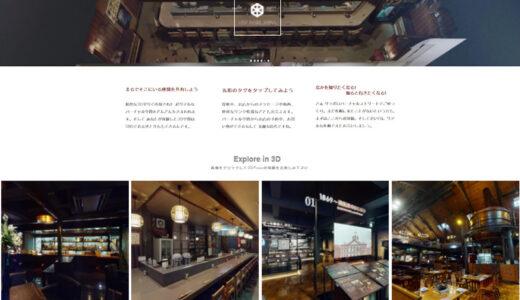 札幌の観光施設や飲食店を3Dバーチャル化 スマホやパソコンで気軽に見られる