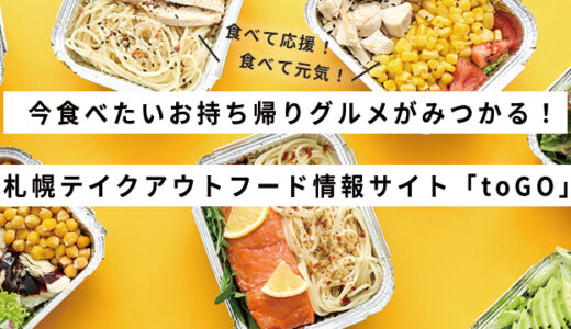 札幌のテイクアウト情報サイト「toGO札幌」リリース 完全無料で手軽にテイクアウト情報を作成可能