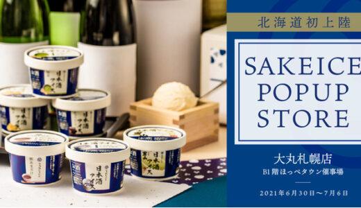日本酒アイスクリーム専門店「SAKEICE(サケアイス)」が大丸札幌店でポップアップストア