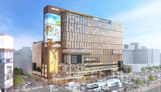 「(仮称)札幌すすきの駅前複合開発計画」着工 ススキノラフィラ跡地に新たなにぎわい創出