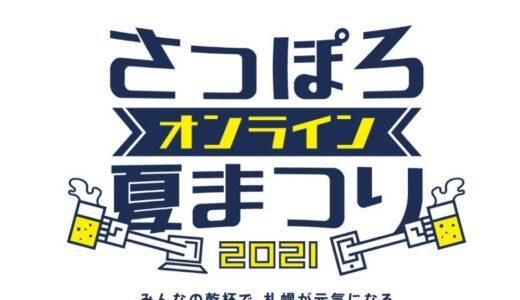 「さっぽろオンライン夏まつり」今年も開催 8月14日(土)から29日(日)まで