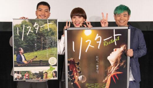 品川ヒロシさん監督作品「リスタート」 札幌の映画館で舞台あいさつ