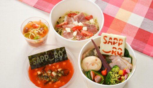 センチュリーロイヤルホテルが「サッポロスマイル」10周年企画 札幌産野菜テーマに健康弁当販売