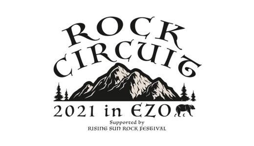 札幌芸術の森 野外ステージで「ロックサーキット」 RSRに代わる野外音楽ライブ
