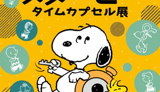 大丸札幌店で「スヌーピー タイムカプセル展」 フォトスポットやオリジナル商品の販売も