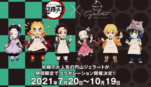 札幌・「円山ジェラート」が「鬼滅の刃」とコラボ 各キャラクターのジェラートを販売
