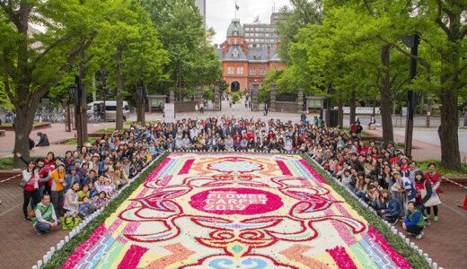札幌で「フラワーカーペット」 今年は鑑賞型として2年ぶりの開催