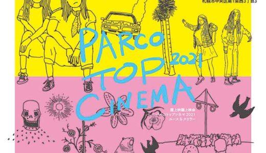 札幌パルコで「パルコトップシネマ2021」 開放感ある屋上で2作品を上映