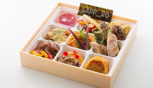 センチュリーロイヤルホテルが札幌保健医療大学と産学連携 大学農場で収穫した農産物を使ったコラボテイクアウト弁当販売へ