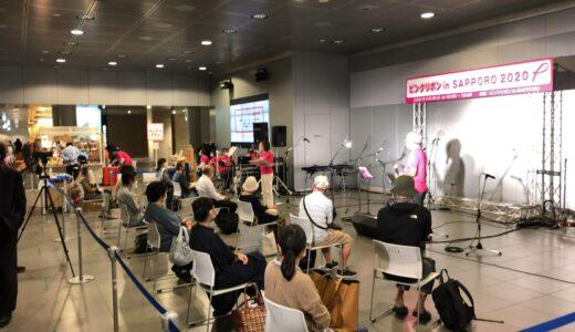 札幌・チカホで「ピンクリボン in SAPPORO 2021」開催 乳がん検診の大切さを伝える