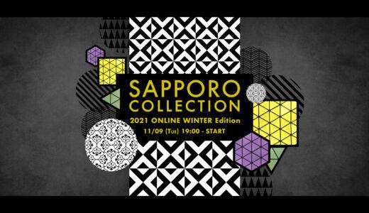 冬の「札幌コレクション」がオンラインで開催 ライブ配信アプリで無料配信