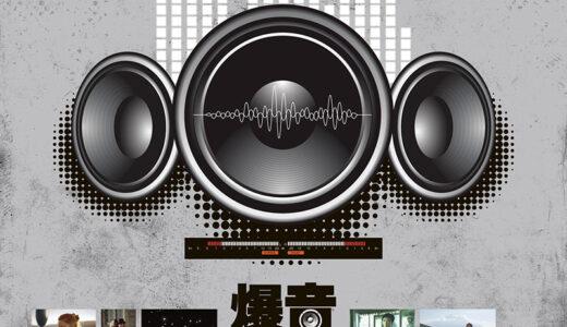札幌で「札幌爆音映画祭」開催  音楽ライブ用の音響機材で大音響上映