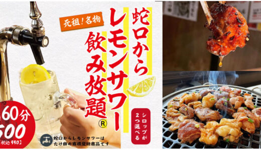 札幌に北海道初出店となる「焼肉ホルモンたけ田」オープン 高コスパな焼肉酒場