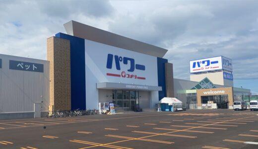 札幌・西区に「コメリパワー札幌発寒店」オープン 札幌では初出店・道内20店舗目
