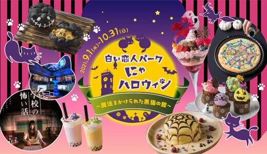 札幌・白い恋人パークでハロウィンイベント 秋のスイーツや体験型イベントも