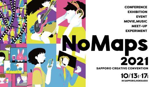 札幌で「NoMaps2021」開催 今年は約40本のトークセッションをオンラインで配信