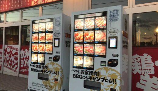 札幌の「金獅子のヤキニク」にお肉の冷凍自販機登場 おうち焼肉やキャンプにも