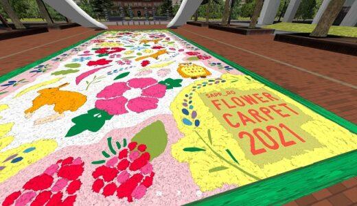 札幌北3条広場の仮想空間で「フラワーカーペット」開催 空間ならではの楽しみ方も