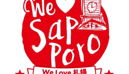 札幌の宿泊割引「We Love 札幌宿泊キャンペーン」実施 道内在住者が対象