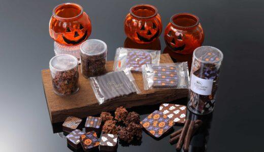 札幌のチョコレート専門店「ショコラティエ マサール」 ハロウィン限定スイーツ販売