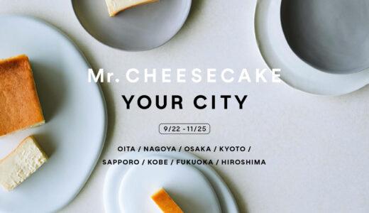 大丸札幌店に「Mr. CHEESECAKE」のポップアップストア 期間限定でオープン